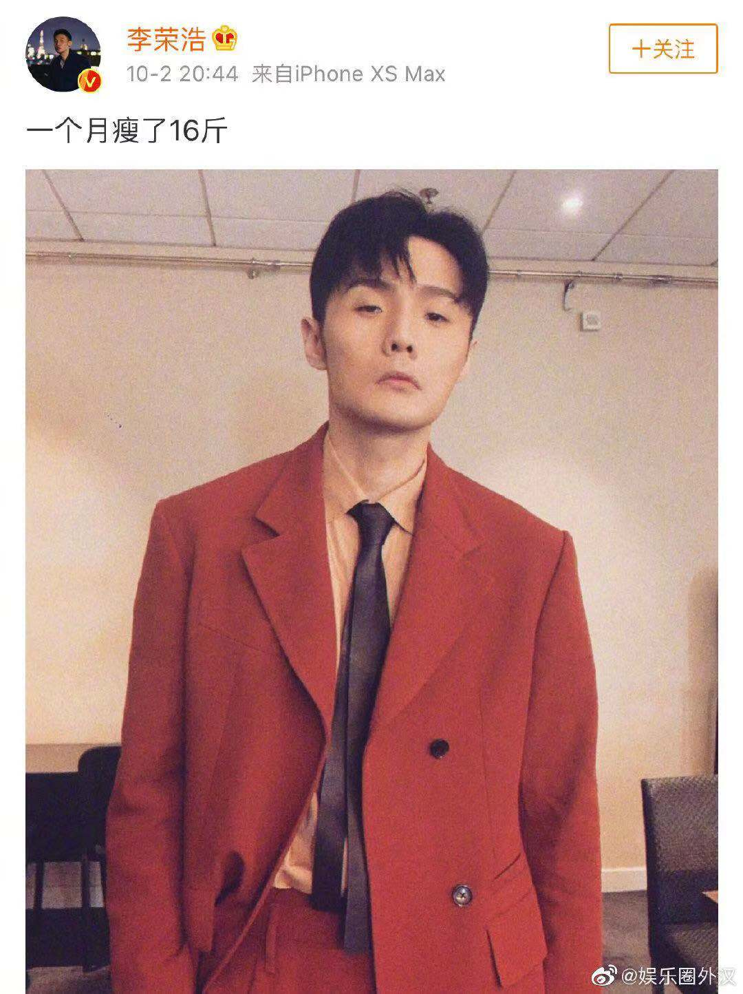 李荣浩一个月瘦了16斤,果然瘦了眼睛会变大是骗人的