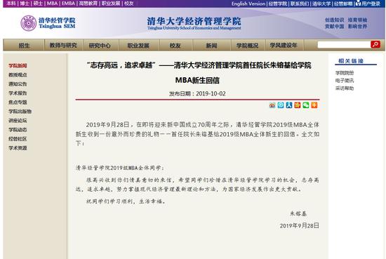 国庆大阅兵未露面的朱镕基 给清华经管学院MBA新生回了信