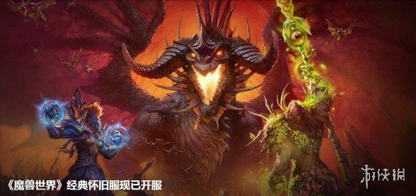 《魔兽》怀旧服分6阶段更新下阶段将于今年稍晚发布