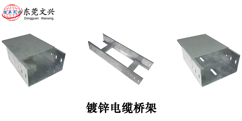 镀锌电缆桥架