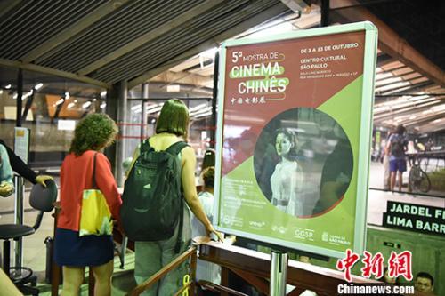 """<b>第五届""""圣保罗中国电影展""""在巴西开幕</b>"""