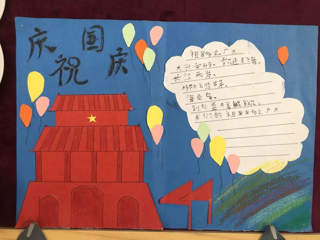 歌颂祖国 礼献中华