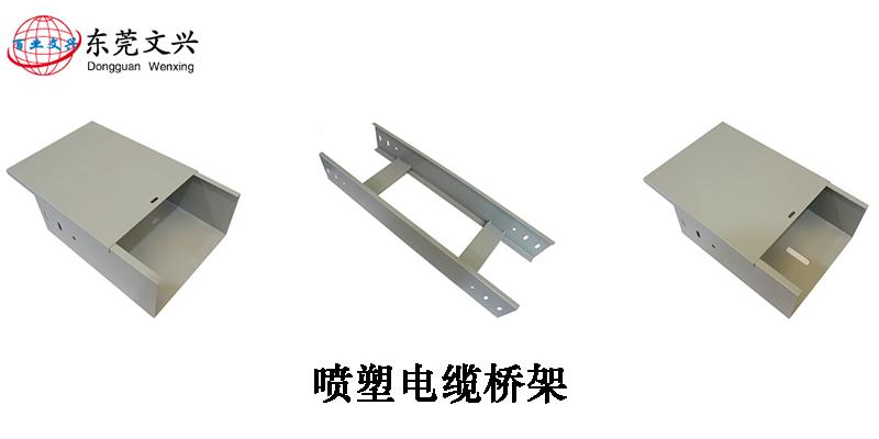 喷塑电缆桥架
