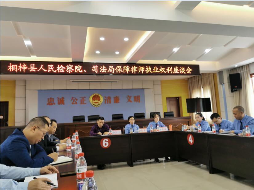 桐梓县召开保障律师执业权利座谈会