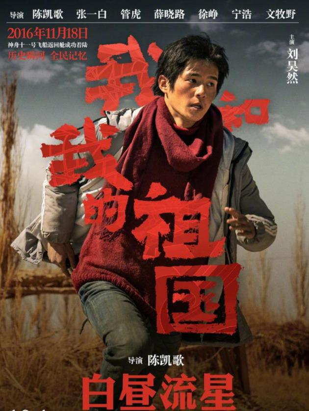 刘昊然用菜刀砍指甲上热搜,《我和我的祖国》变脸演技说的就是他