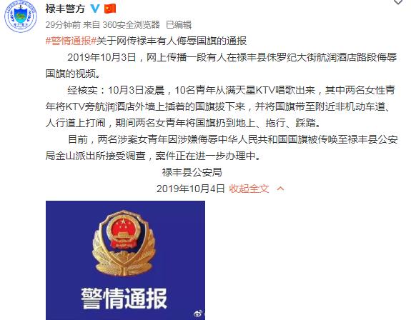 云南禄丰警方:两女子扔国旗拖行践踏,涉嫌凌辱国旗被传唤