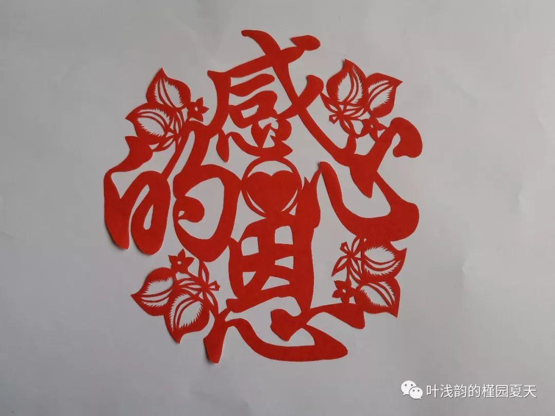 我爱祖国我的剪纸系列20190418_鹏慧_新浪博客