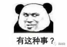 <b>心惊惊,梅州男子拿错药,搞不好会出人命……</b>