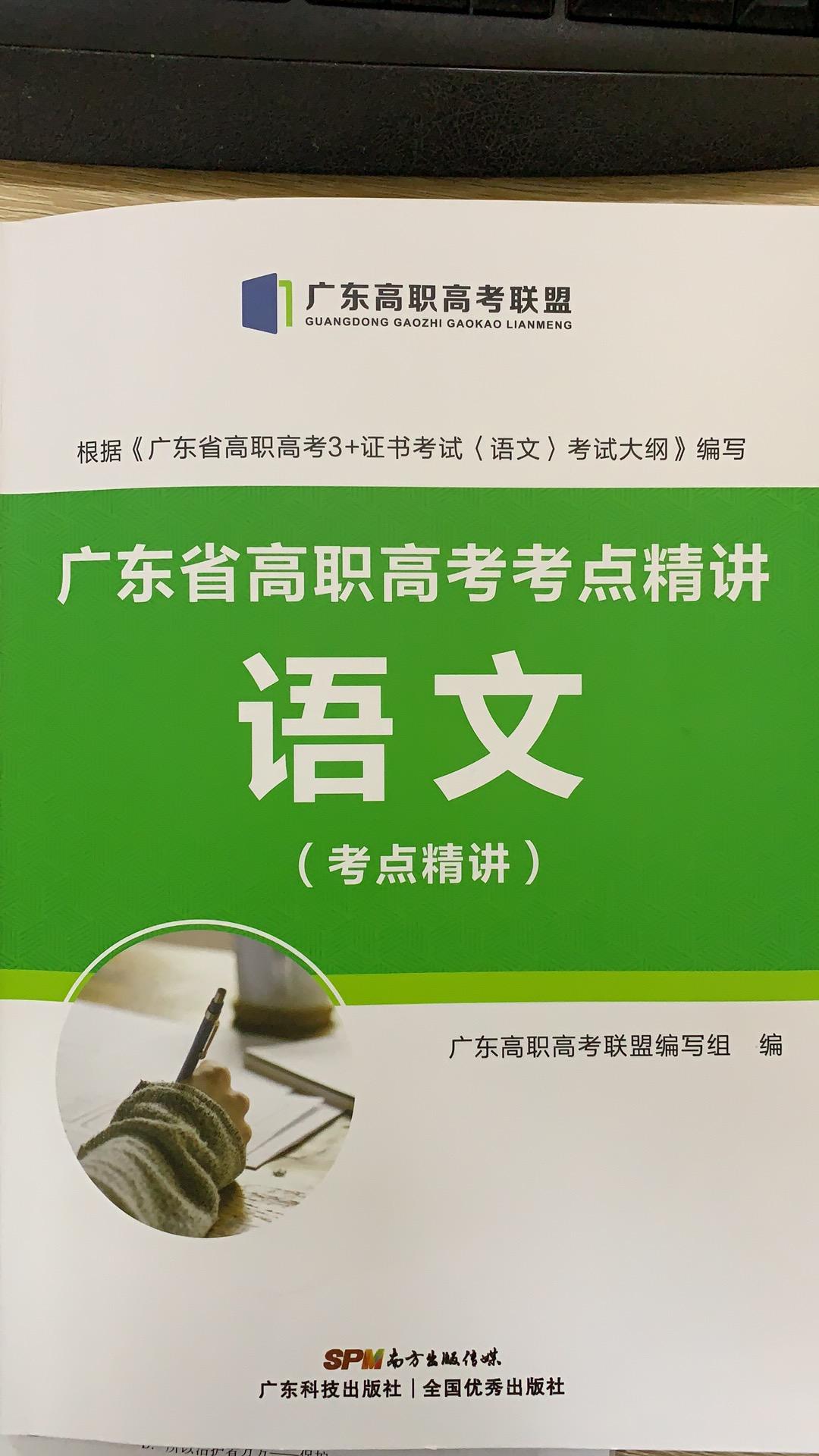 2020年高职高考(3+证书)语文教材考点精讲第5章第3节传统材料作文的审题立意