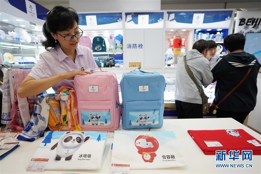 "zhaijisong通宵排队 线上""秒光"",首批冬奥吉祥物特许商品销售火爆"