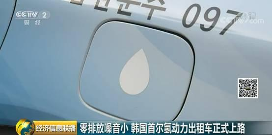 黑科技来了!韩国首尔氢动力出租车上路  充氢5分钟行进600公里!