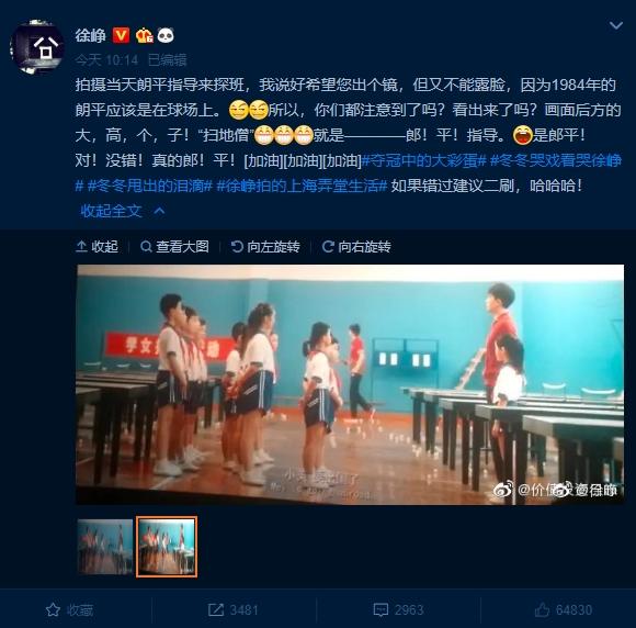 """《我和我的祖国》彩蛋曝光郎平客串""""扫地僧"""""""