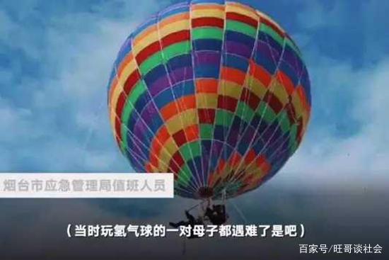 烟台某景区氢气球绳子断裂 一对母子坠亡 知情者 孩子才3岁