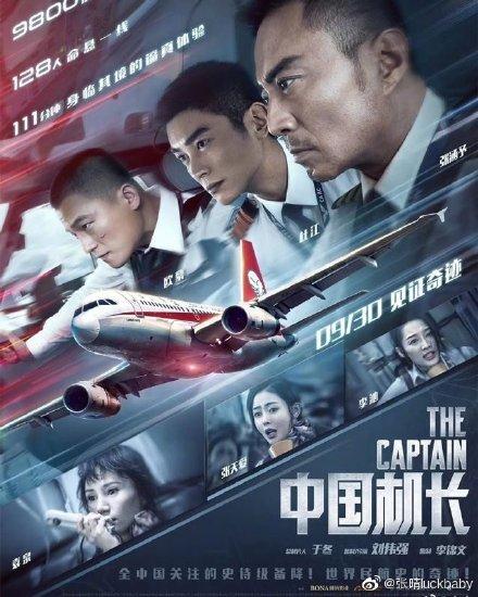 《中国机长》票房破15亿,却难掩不了第二机长那个渣男!