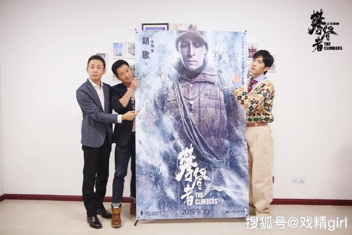吴京:我是专业演员,观众对《攀登者》称赞或批评,都要坚持路演