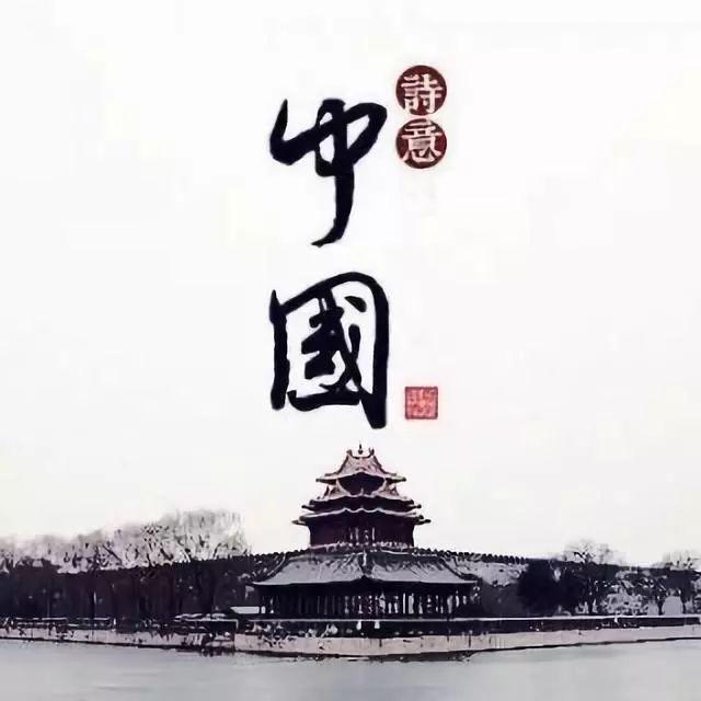 壮丽70年、奋斗新时代:《诗意中国》悦读