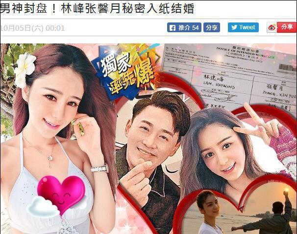 林峰承认和张馨月入纸注册结婚,29岁张馨月成功变身豪门阔太