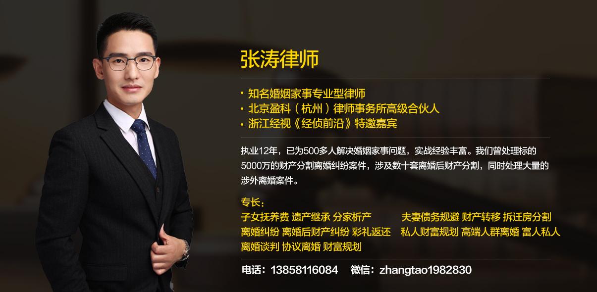 杭州离婚财产分割律师张涛:老公中奖500万后与妻子离婚,离婚财产如何分割?