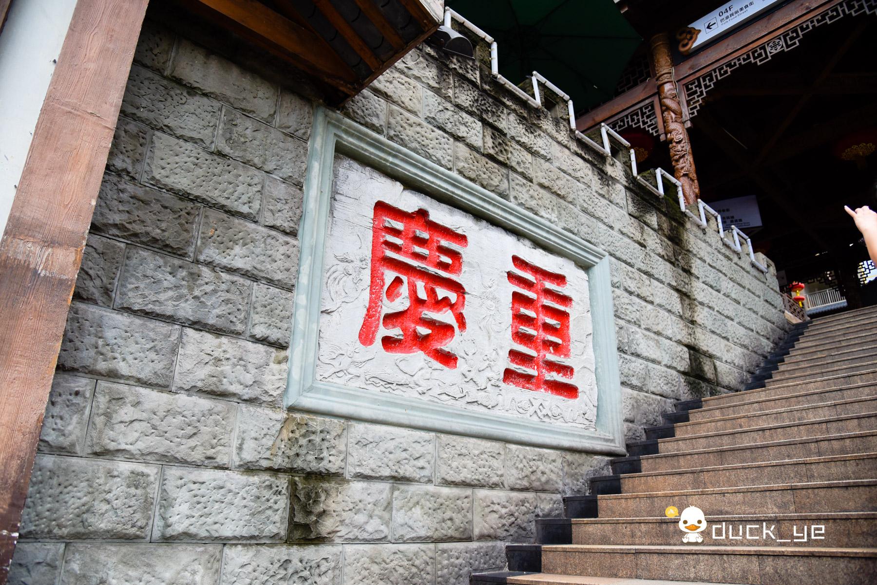 魔幻山城重庆,被誉为最贴心的旅游城市,国庆假期人多到上热搜