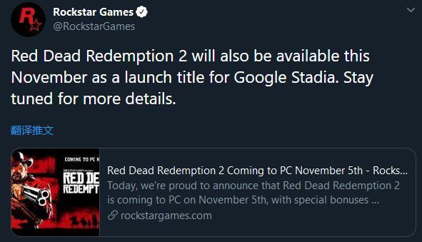 《荒野大镖客2》将于11月为谷歌Stadia首发护航
