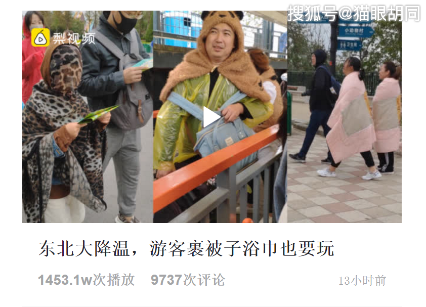 <b>我太难了!国庆东北大降温,游客裹被子浴巾也要坚持玩</b>