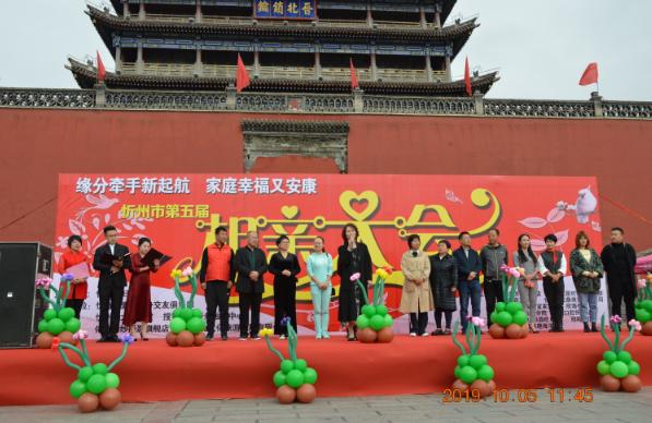 缘分牵手新起航 家庭幸福又安康——忻州第五届相亲大会