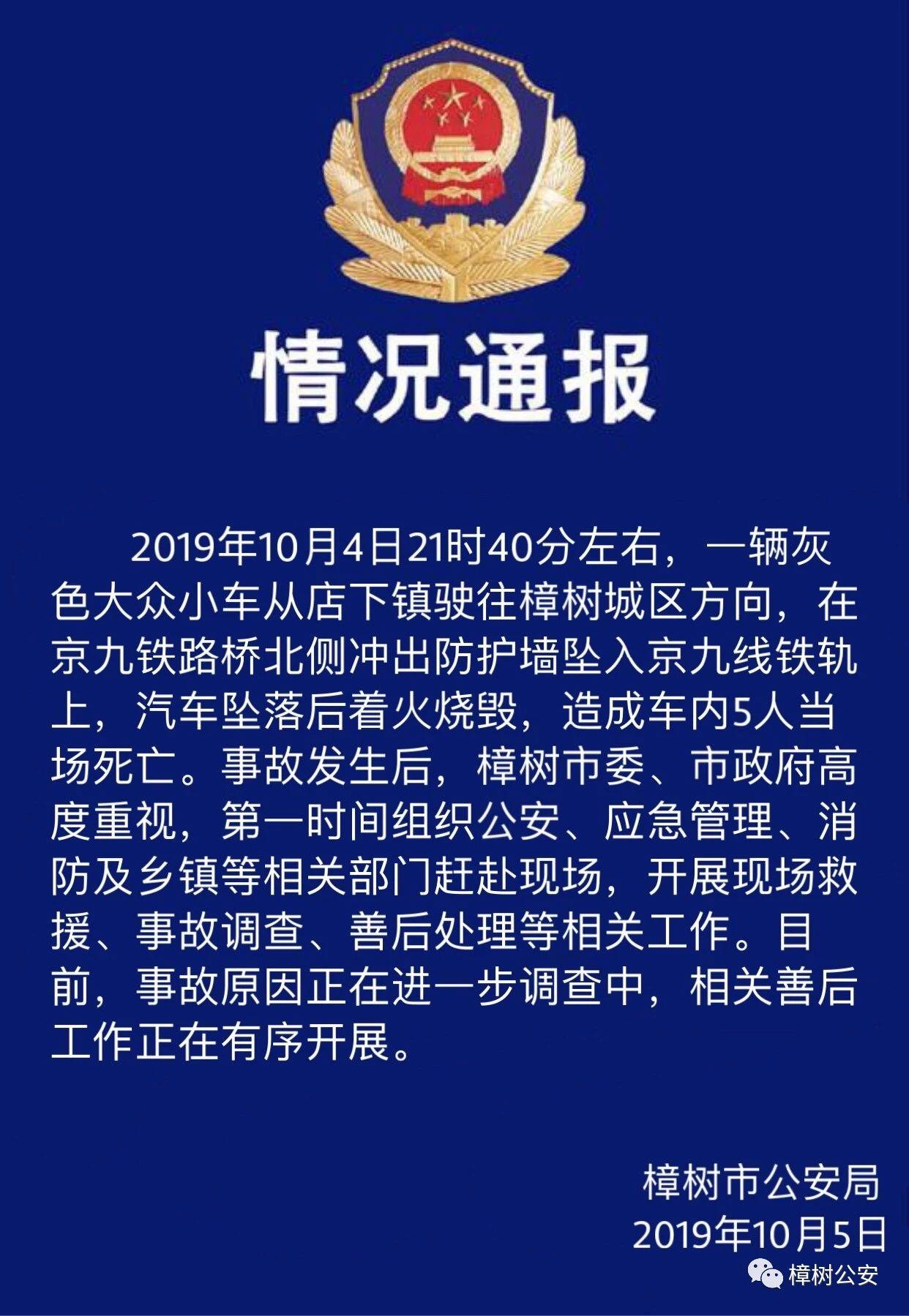 一轿车坠入京九铁轨后烧毁车内5人死亡