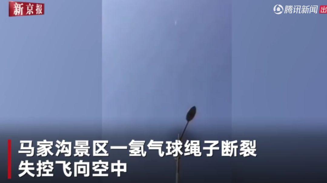 恐怖 景区氢气球绳子断裂飞走母子从空中坠亡 最后影像曝光