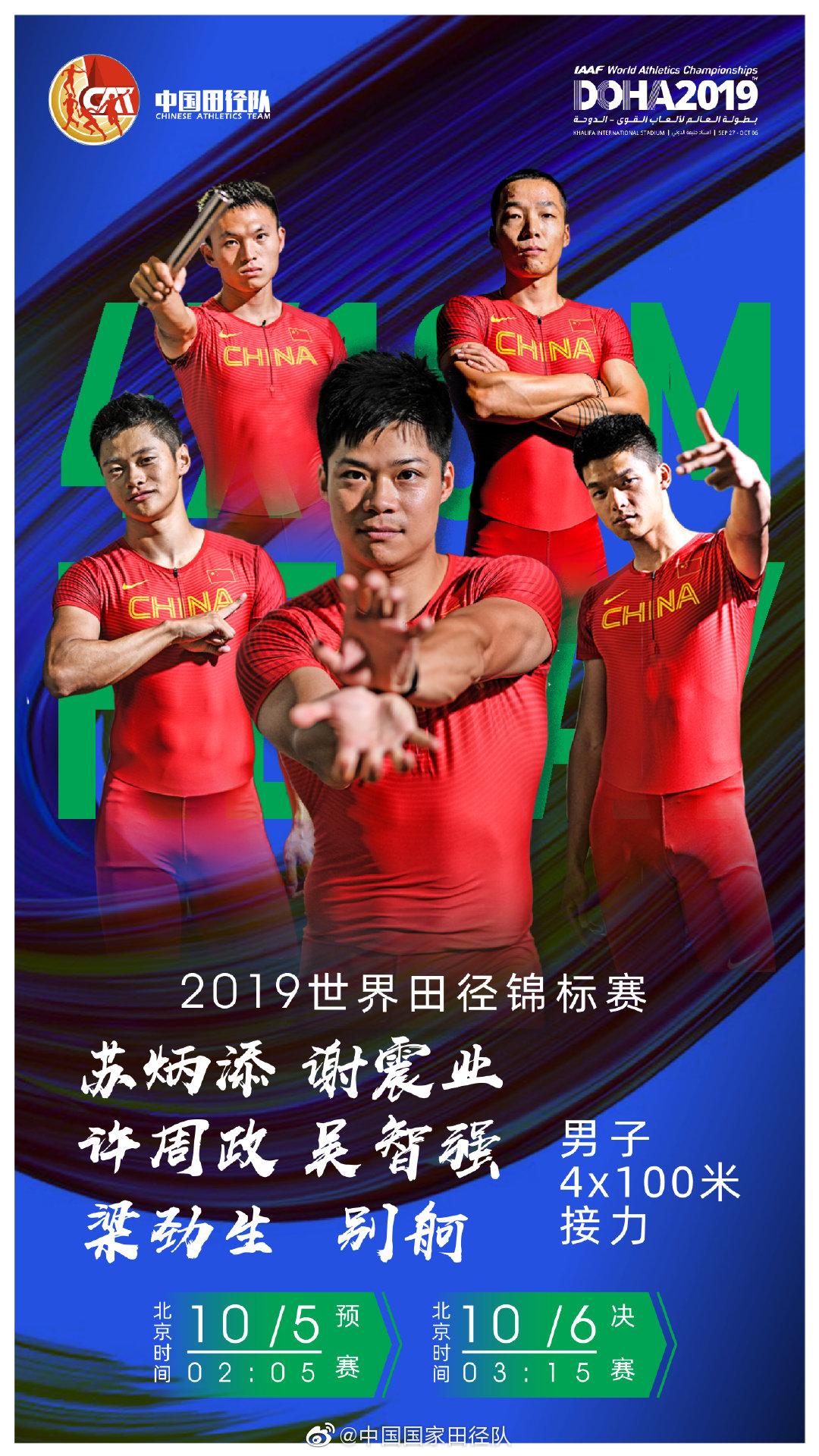 中国接力男队破全国纪录,携手女队闯进世锦赛决赛