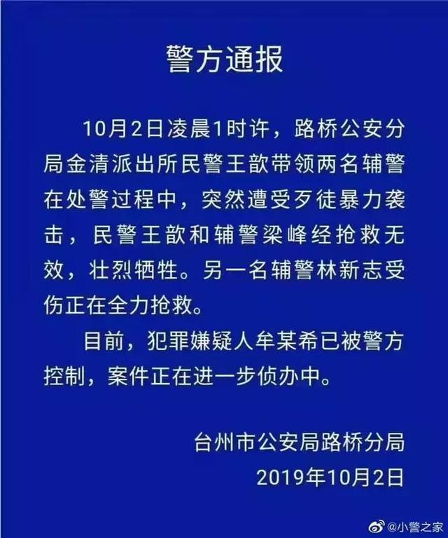 气愤!浙江台州3名警察遇袭2死1伤,此人却公开发声辱骂