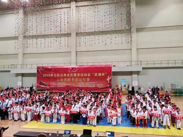 千余名运动员角逐云南省跆拳道冠军赛