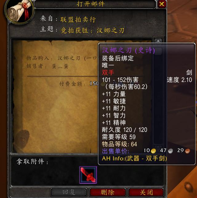 《魔兽世界》怀旧服最全能双手剑仅卖150金币!玩家:其实挺赚的