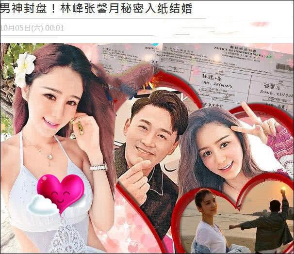 林峯承认与张馨月正式注册结婚,结婚通知书曝光好友黄宗泽送祝福