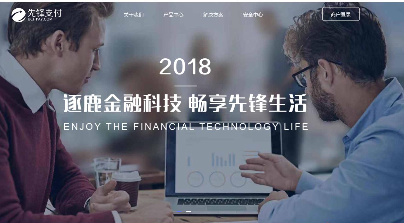 中新控股:先锋支付已暂停营运,正商讨补救措施