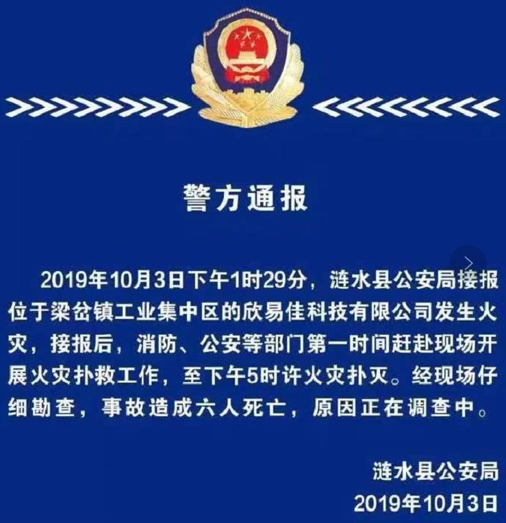<b>江苏涟水一公司发生火灾,造成6人死亡</b>