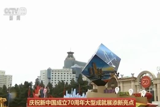 庆祝新中国成立70周年大型成就展添新亮点七辆国庆主题彩车亮相北京展览馆