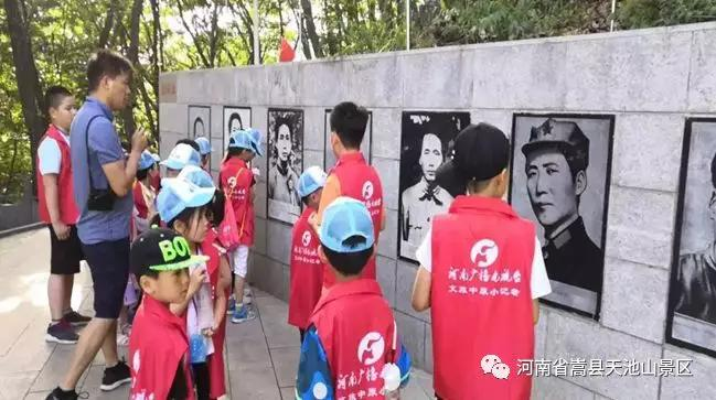 嵩县天池山:文旅融合添新彩 红色旅游掀热潮