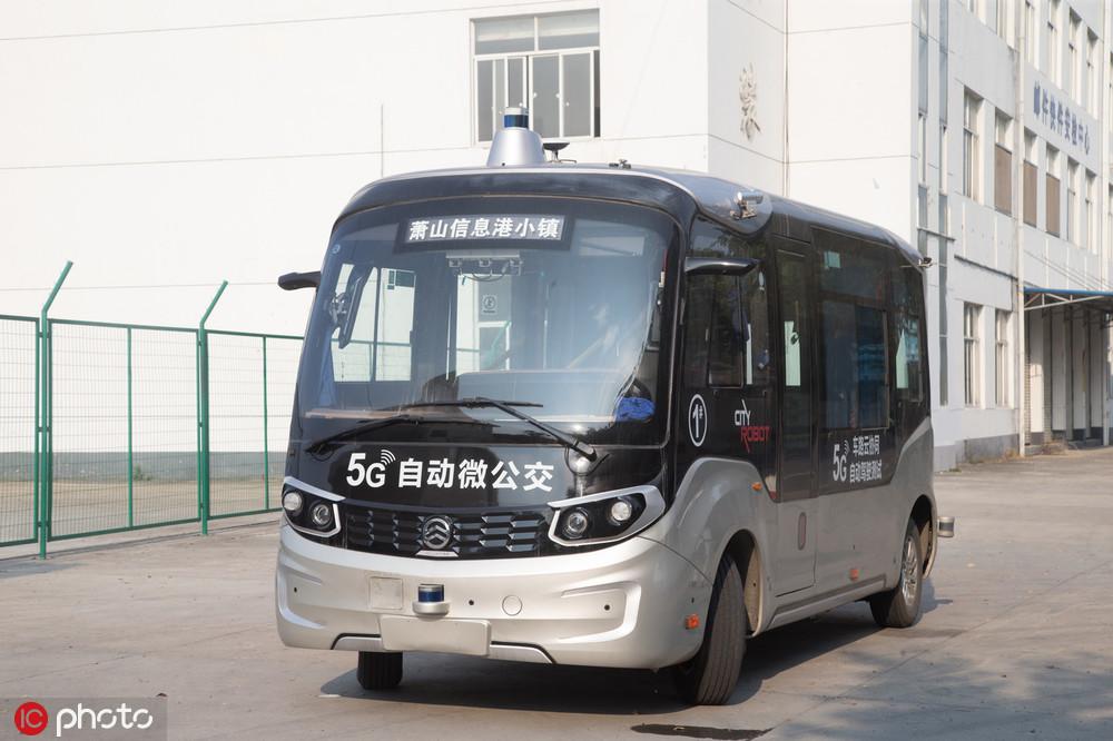 """来了!5G自动微公交将率先在浙江乌镇""""起跑"""""""