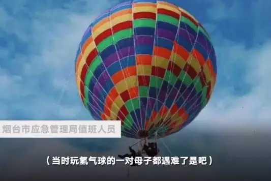 <b>烟台一景区氢气球绳子断裂一对母子遇难,警方:氢气球项目违法</b>