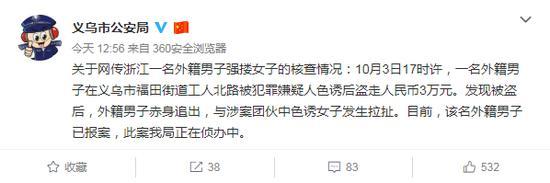 """浙江义乌通报""""外籍男子强搂女子"""":案件正在侦办中"""