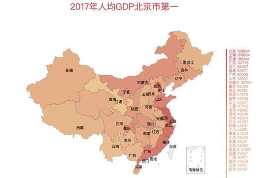Gdp北京_北京故宫图片