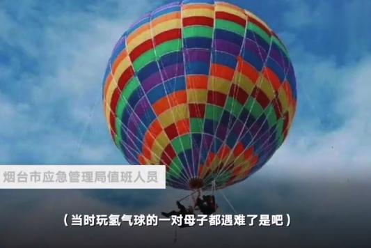 烟台景区氢气球绳断母子坠亡 警方 经营者涉嫌犯罪