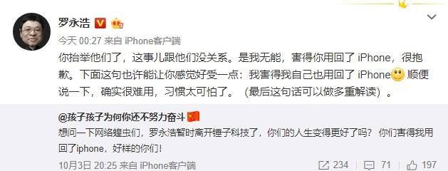 罗永浩称苹果iPhone Pro Max太丑太重