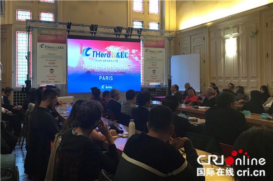 2019广州天英汇国际创新创业大赛yabo2018 vip赛区决赛在巴黎举行_yabo2018 vip新闻_yabo2018 vip中文网
