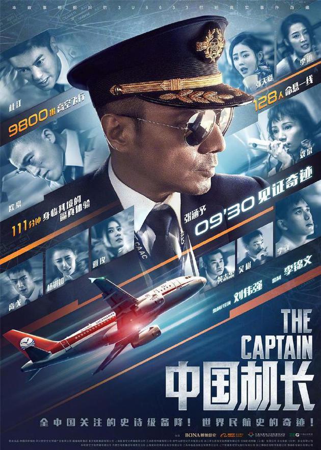 《中国机长》单日票房第一逆袭《我和我的祖国》