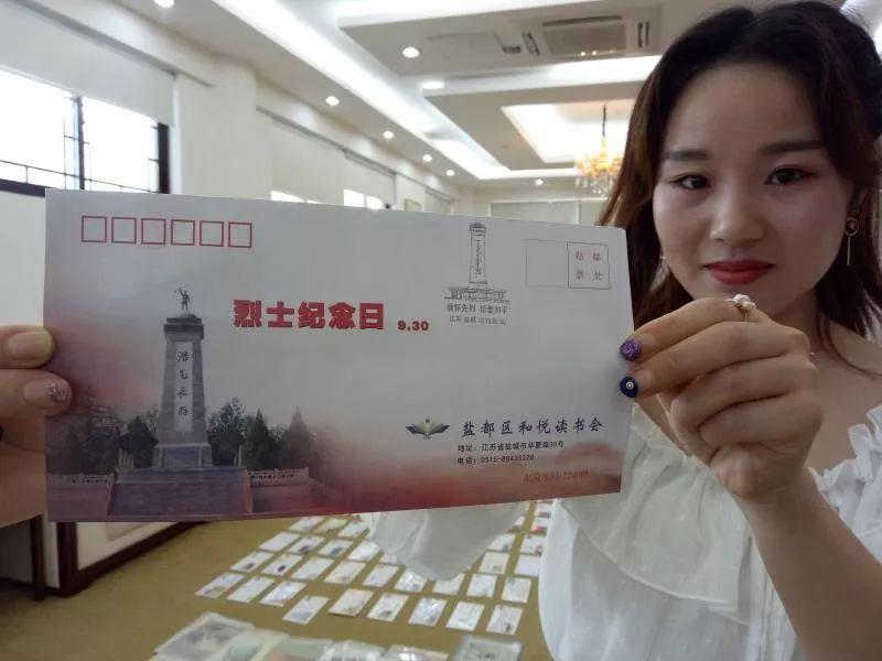 """盐城首发1000只""""烈士纪念日""""纪念封"""