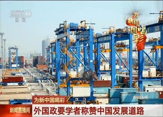 【为新中国喝彩】外国政要学者称赞中国发展道路