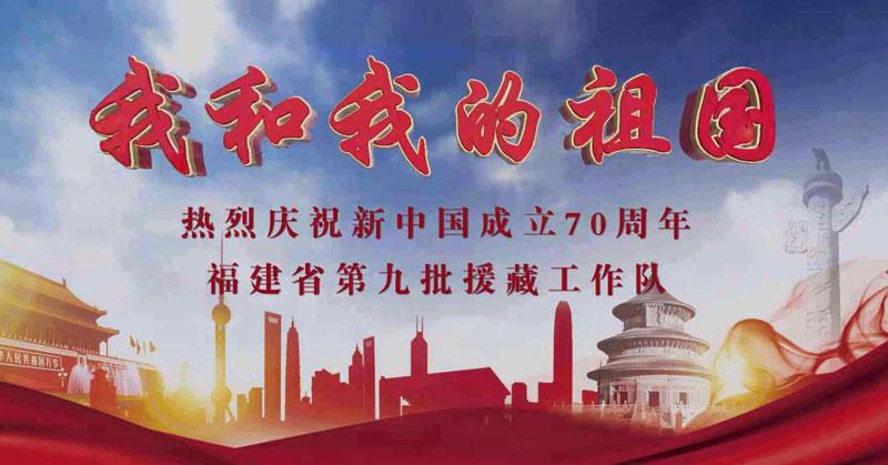 福建省第九批援藏队《我和我的祖国》快闪献礼新中国成立70周年