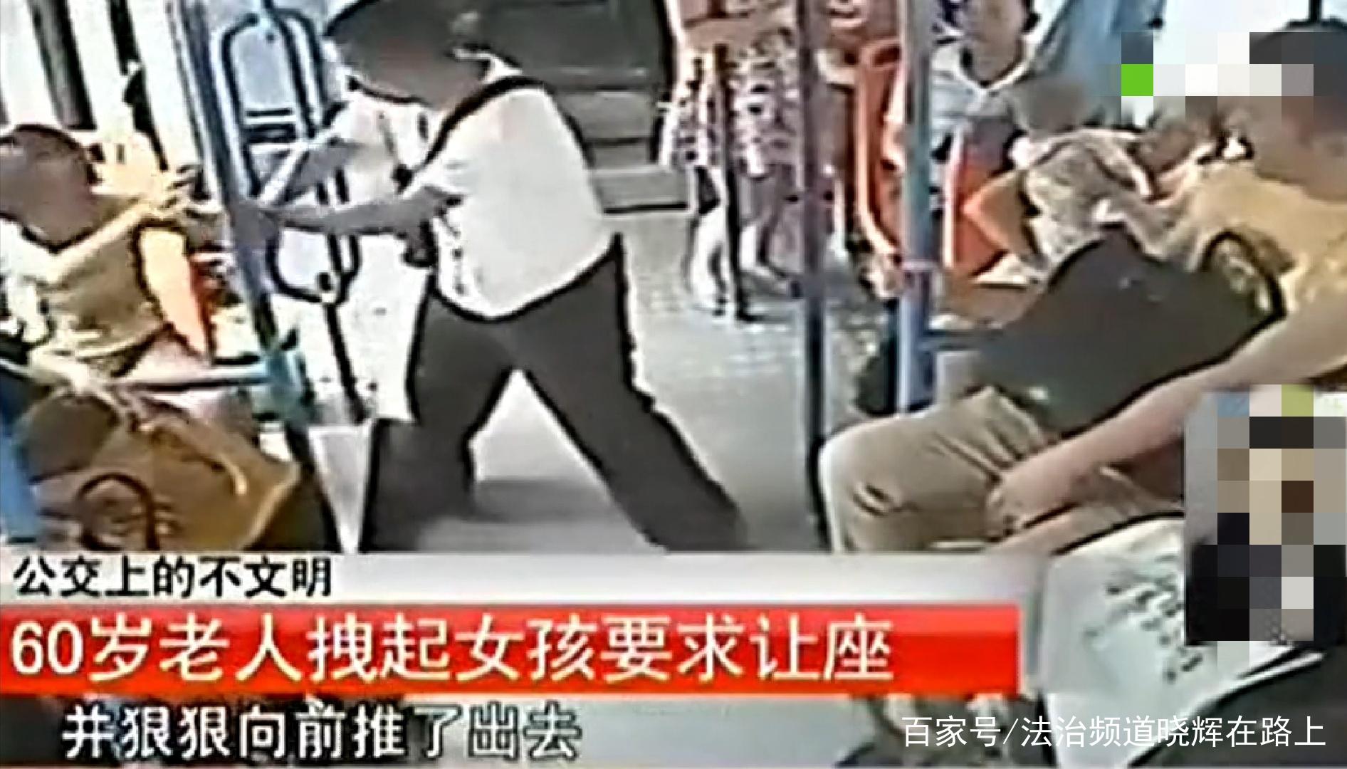 60岁老头公交车上强拽女孩要求让座!还大骂乘客都是坏人!