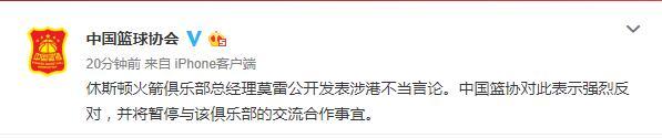 中国篮协:暂停与休斯敦火箭俱乐部的交流合作事宜
